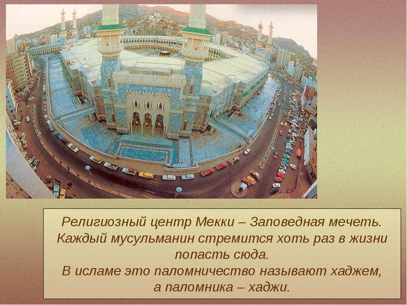 Религиозный центр Мекки – Заповедная мечеть. Каждый мусульманин стремится хот...