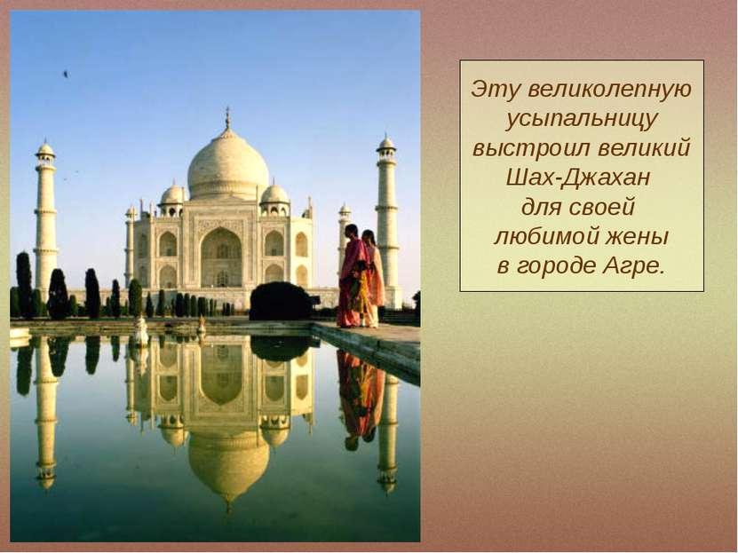 Эту великолепную усыпальницу выстроил великий Шах-Джахан для своей любимой же...