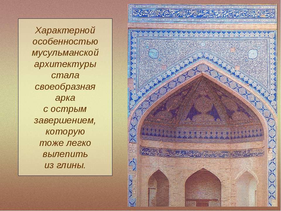 Характерной особенностью мусульманской архитектуры стала своеобразная арка с ...