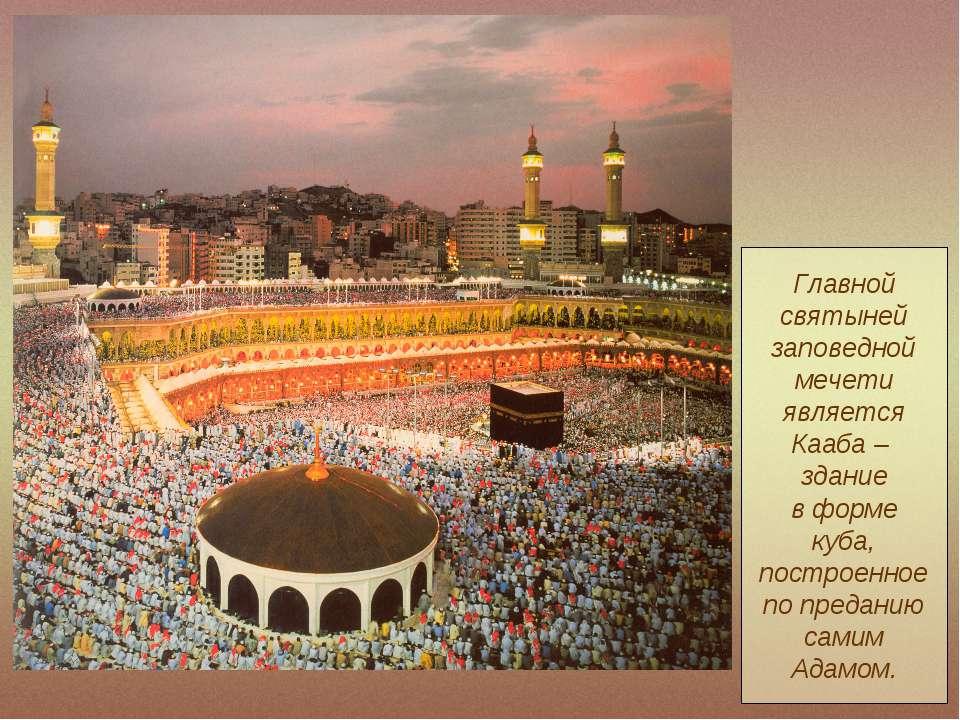 Главной святыней заповедной мечети является Кааба – здание в форме куба, пост...