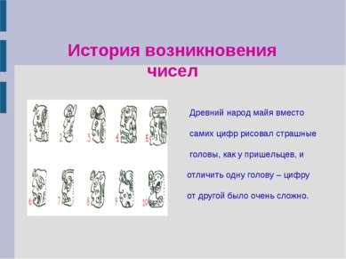 История возникновения чисел Древний народ майя вместо самих цифр рисовал стра...