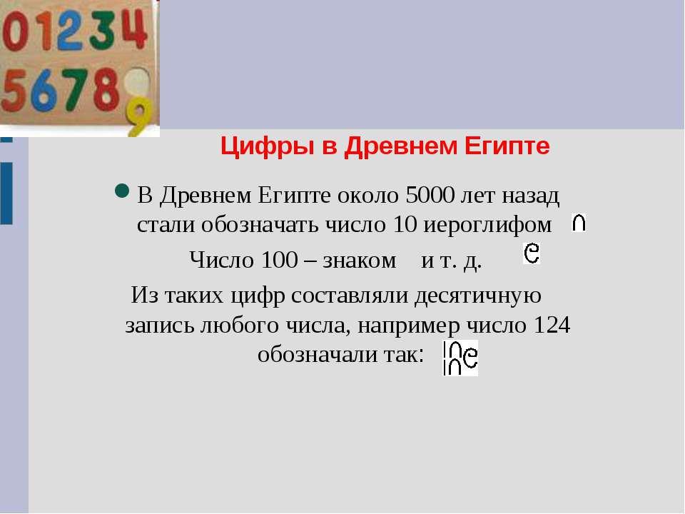 Цифры в Древнем Египте В Древнем Египте около 5000 лет назад стали обозначать...