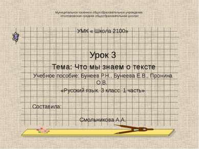Муниципальное казённое общеобразовательное учреждение «Колпаковская средняя о...