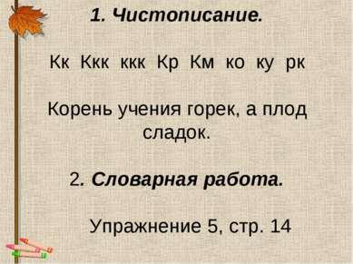 1. Чистописание. Кк Ккк ккк Кр Км ко ку рк Корень учения горек, а плод сладок...