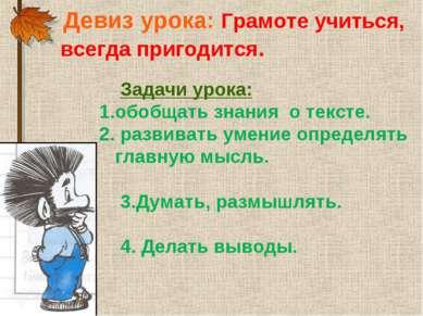 Девиз урока: Грамоте учиться, всегда пригодится. Задачи урока: обобщать знани...