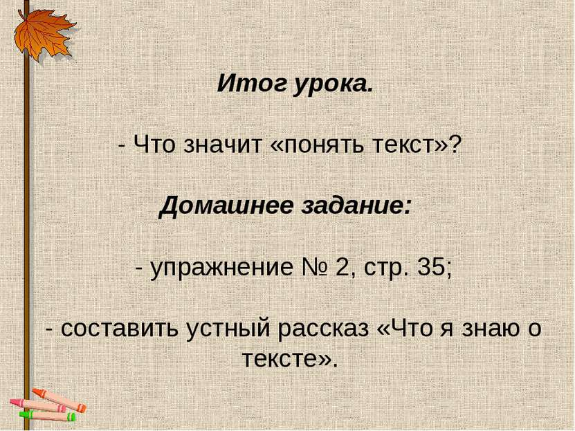 Итог урока. - Что значит «понять текст»? Домашнее задание: - упражнение № 2, ...