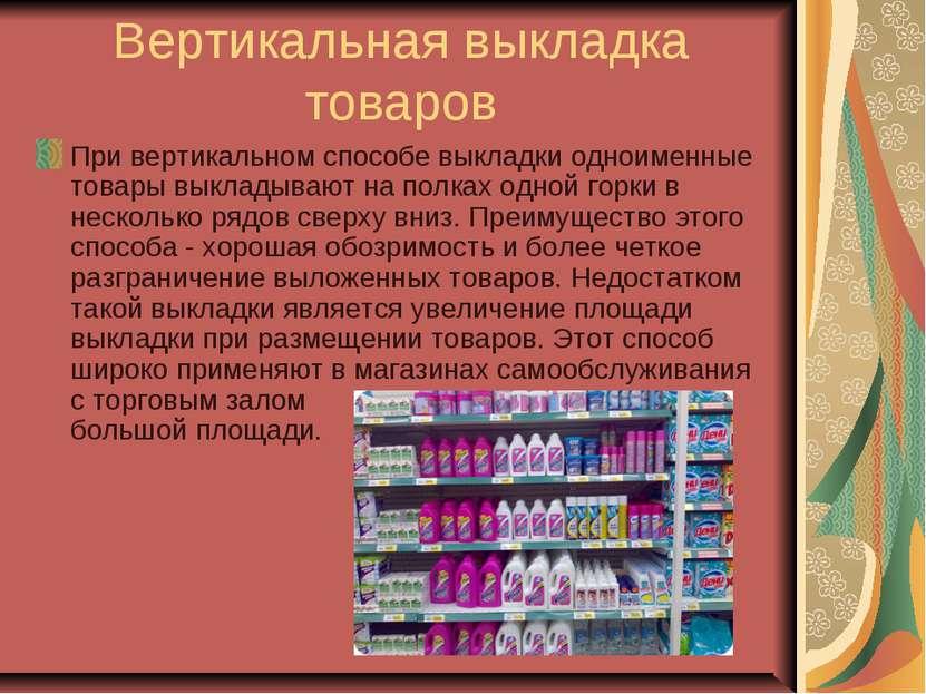 Вертикальная выкладка товаров При вертикальном способе выкладки одноименные т...