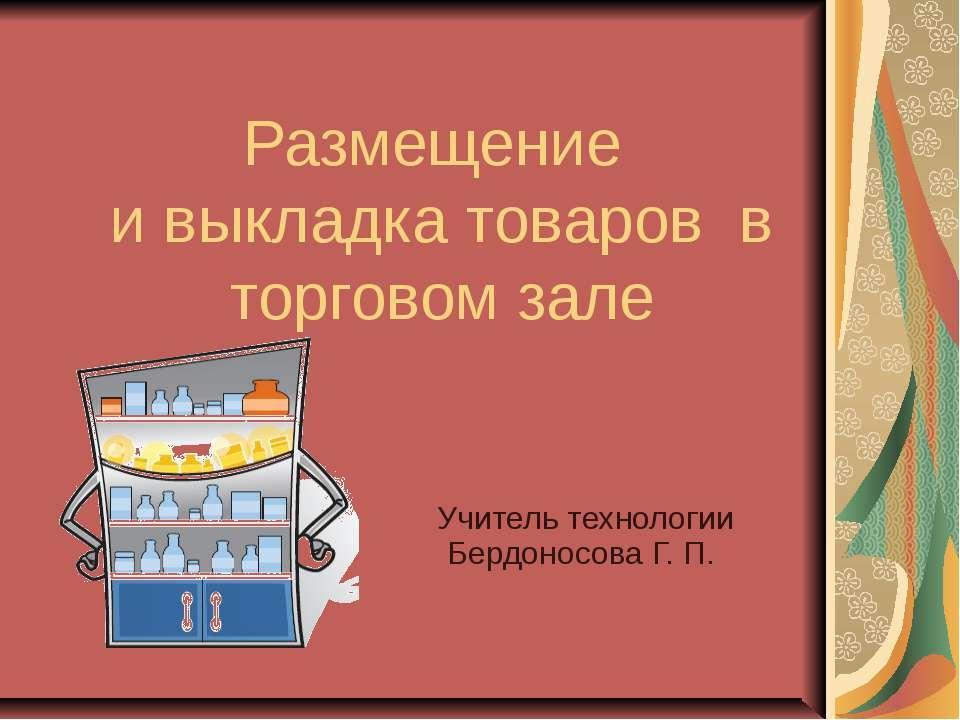 Размещение и выкладка товаров в торговом зале Учитель технологии Бердоносова ...