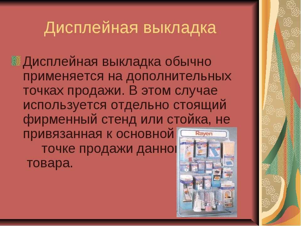 Дисплейная выкладка Дисплейная выкладка обычно применяется на дополнительных ...