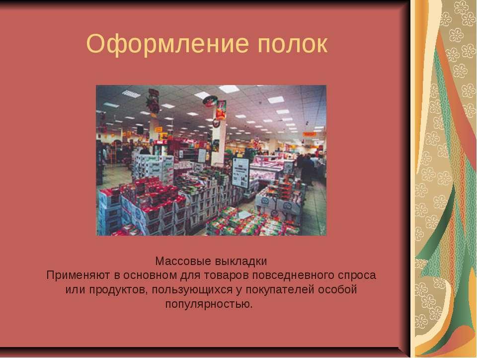 Оформление полок Массовые выкладки Применяют в основном для товаров повседнев...