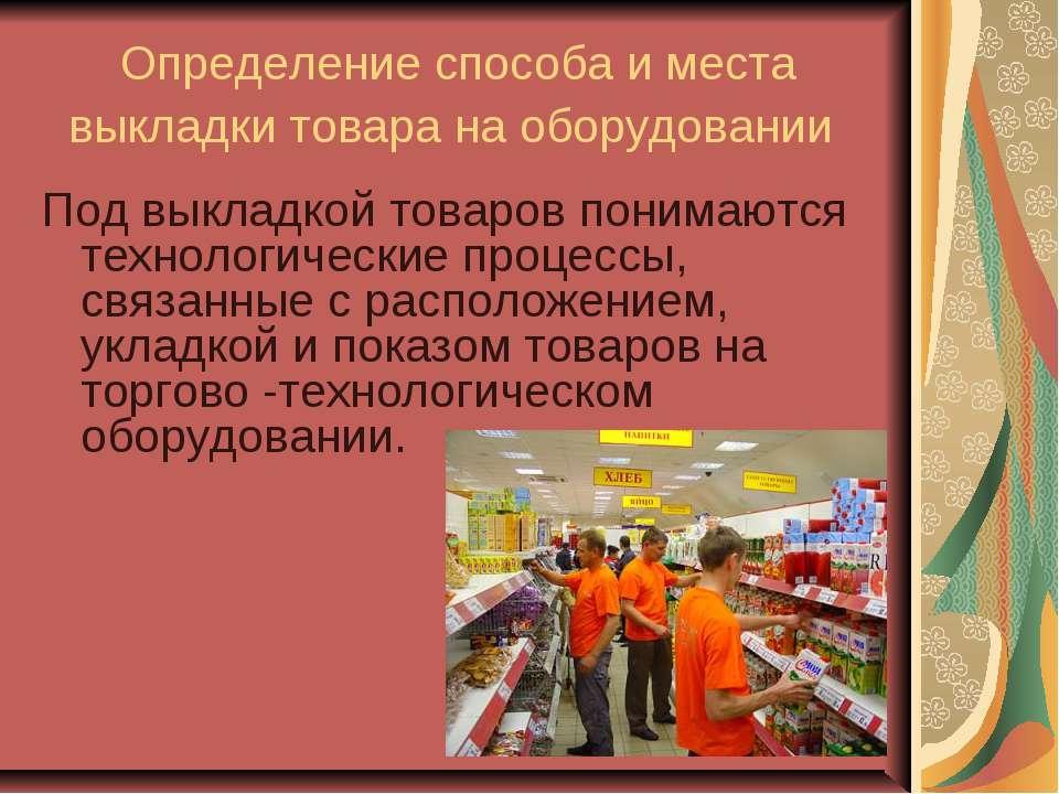 Определение способа и места выкладки товара на оборудовании Под выкладкой тов...