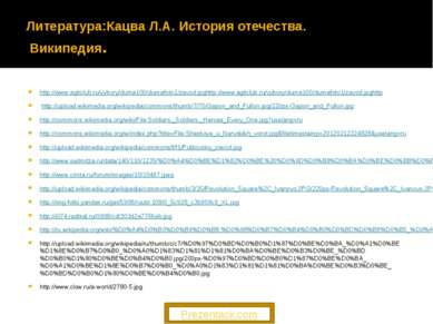 Литература:Кацва Л.А. История отечества. Википедия. http://www.agitclub.ru/vy...