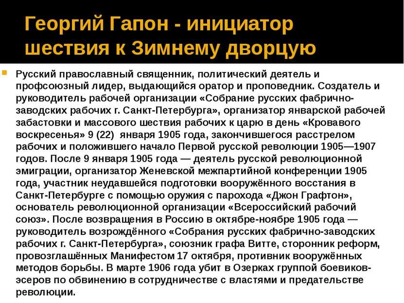 Георгий Гапон - инициатор шествия к Зимнему дворцую Русский православный свящ...