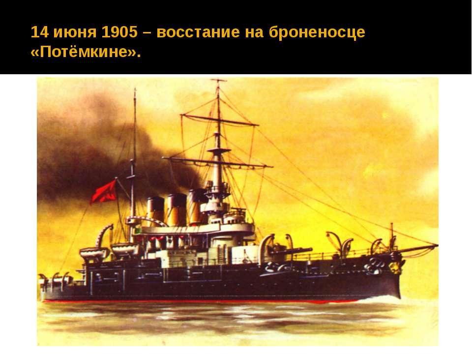 14 июня 1905 – восстание на броненосце «Потёмкине».
