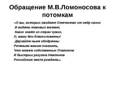 Обращение М.В.Ломоносова к потомкам «О вы, которых ожидает Отечество от недр ...