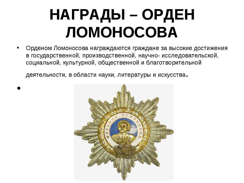 НАГРАДЫ – ОРДЕН ЛОМОНОСОВА Орденом Ломоносова награждаются граждане за высоки...
