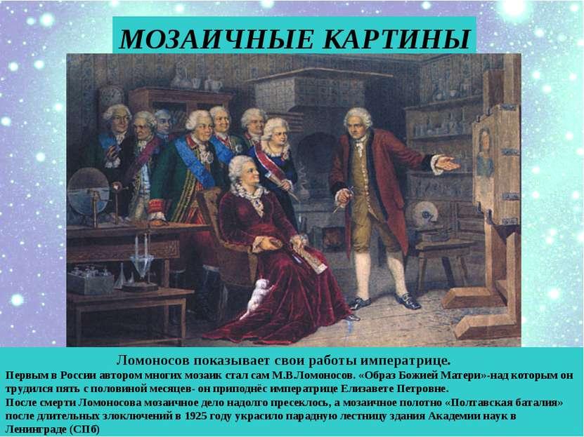 МОЗАИЧНЫЕ КАРТИНЫ Ломоносов показывает свои работы императрице. Первым в Росс...