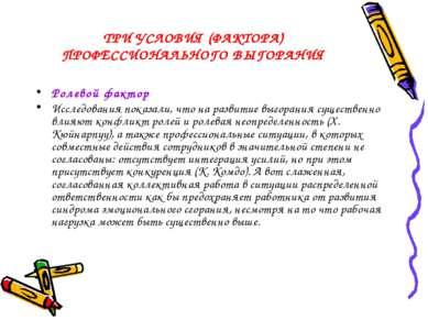 ТРИ УСЛОВИЯ (ФАКТОРА) ПРОФЕССИОНАЛЬНОГО ВЫГОРАНИЯ Ролевой фактор Исследования...