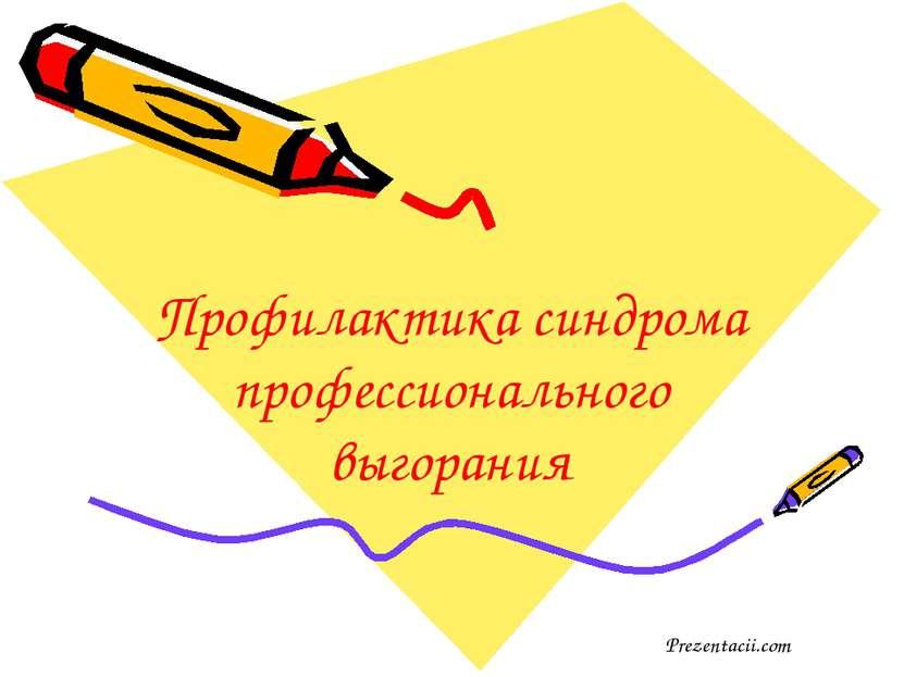 Профилактика синдрома профессионального выгорания Prezentacii.com