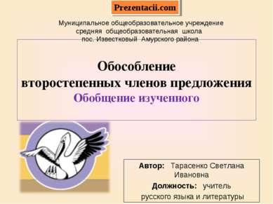 Обособление второстепенных членов предложения Обобщение изученного Автор: Тар...