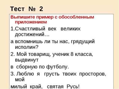 Тест № 2 Выпишите пример с обособленным приложением 1.Счастливый век великих ...