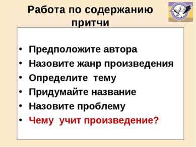Работа по содержанию притчи Предположите автора Назовите жанр произведения Оп...