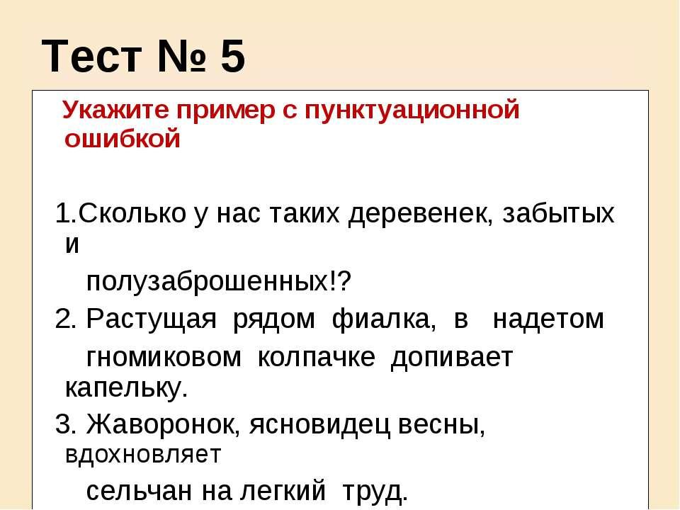 Тест № 5 Укажите пример с пунктуационной ошибкой 1.Сколько у нас таких дереве...
