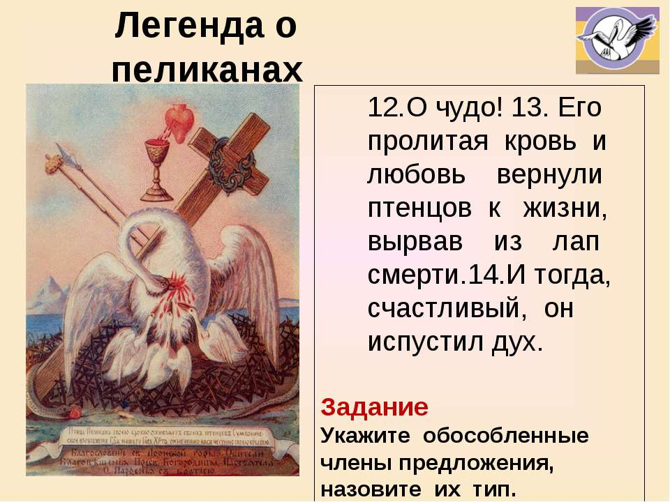 Легенда о пеликанах 12.О чудо! 13. Его пролитая кровь и любовь вернули птенцо...