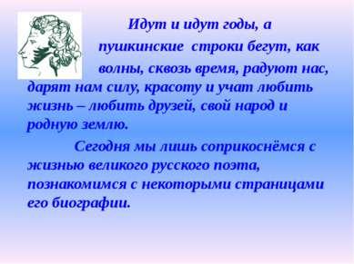 Идут и идут годы, а пушкинские строки бегут, как волны, сквозь время, радуют ...