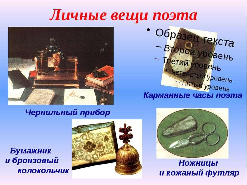 Личные вещи поэта Чернильный прибор Карманные часы поэта Ножницы и кожаный фу...