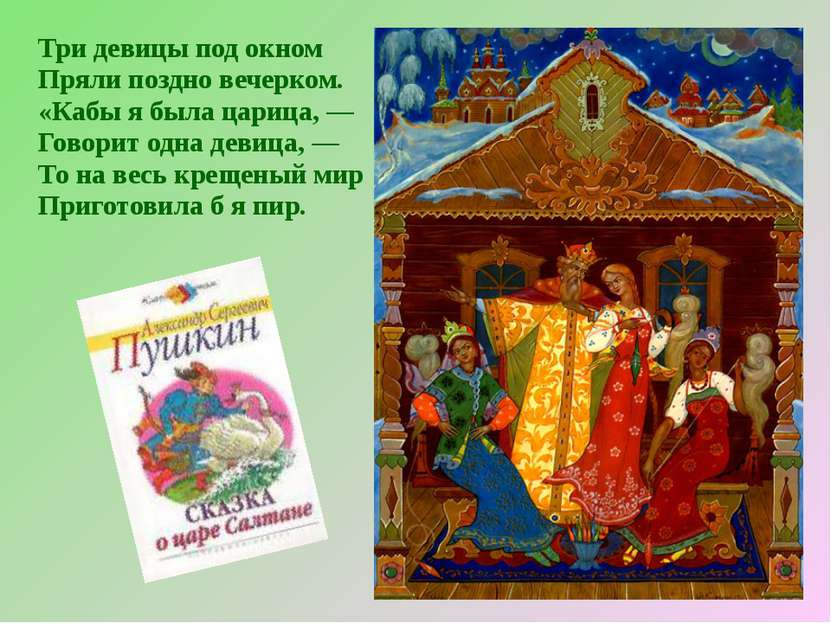 Три девицы под окном Пряли поздно вечерком. «Кабы я была царица, — Говорит од...