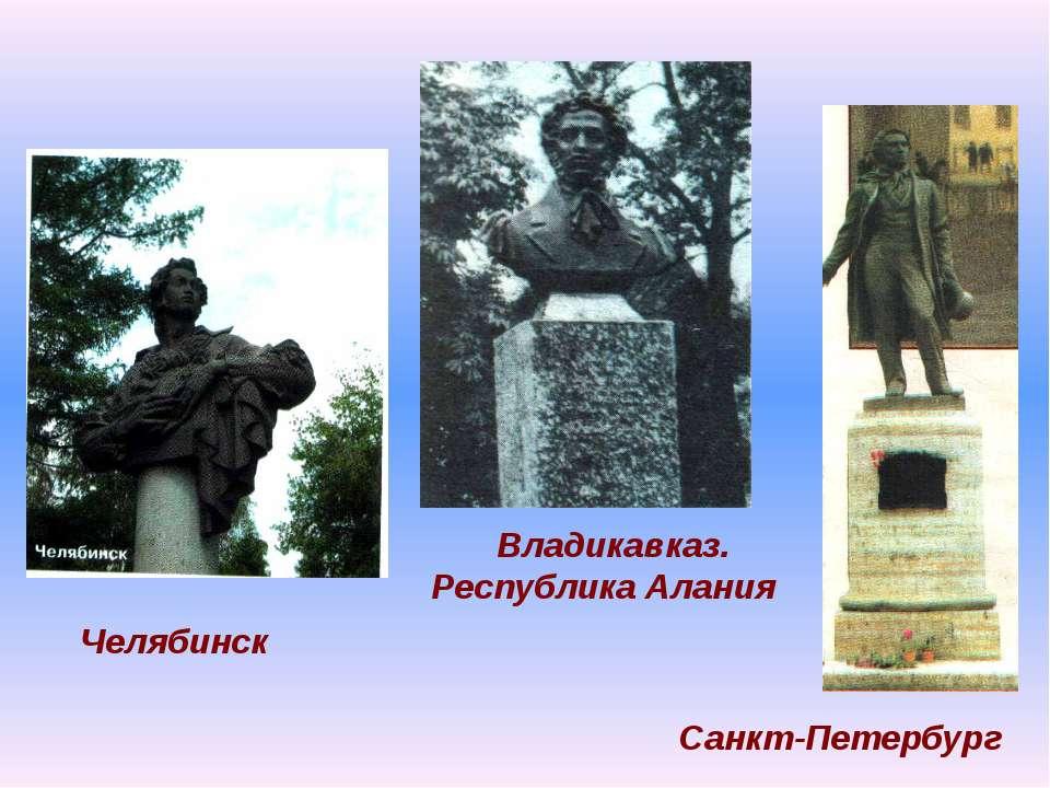 Владикавказ. Республика Алания Челябинск Санкт-Петербург