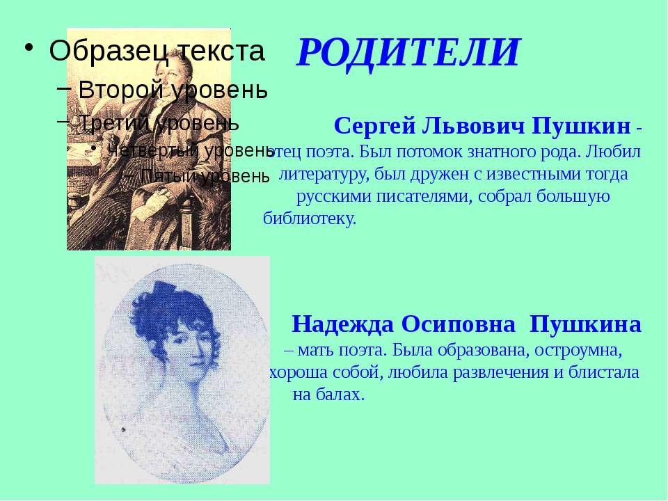 РОДИТЕЛИ Сергей Львович Пушкин - отец поэта. Был потомок знатного рода. Любил...