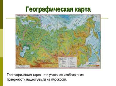 Географическая карта Географическая карта - это условное изображение поверхно...