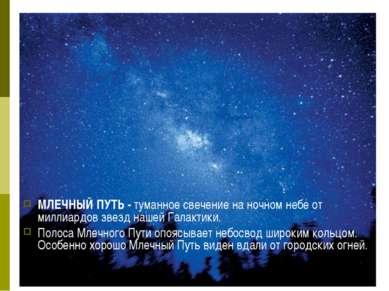 МЛЕЧНЫЙ ПУТЬ - туманное свечение на ночном небе от миллиардов звезд нашей Гал...