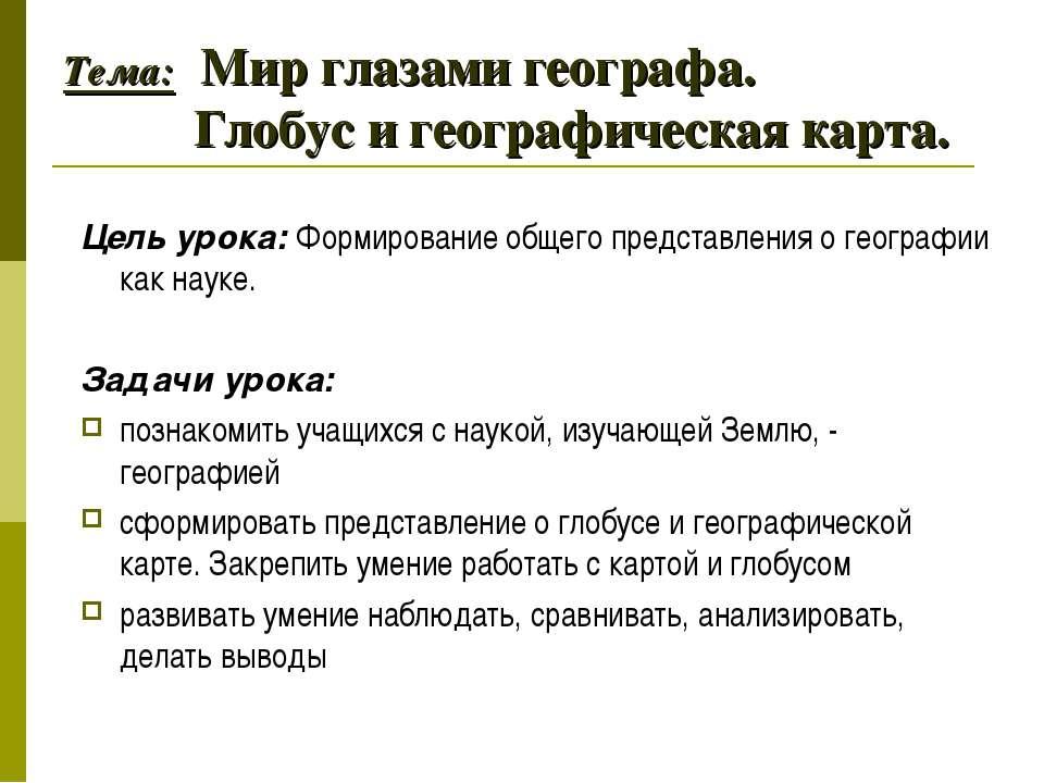 Тема: Мир глазами географа. Глобус и географическая карта. Цель урока: Формир...