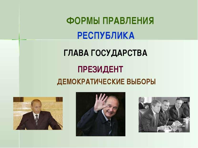 ФОРМЫ ПРАВЛЕНИЯ РЕСПУБЛИКА ГЛАВА ГОСУДАРСТВА ПРЕЗИДЕНТ ДЕМОКРАТИЧЕСКИЕ ВЫБОРЫ