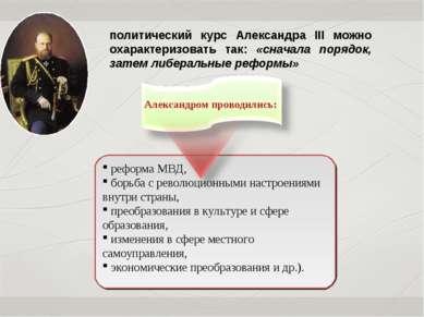 политический курс Александра III можно охарактеризовать так: «сначала порядок...
