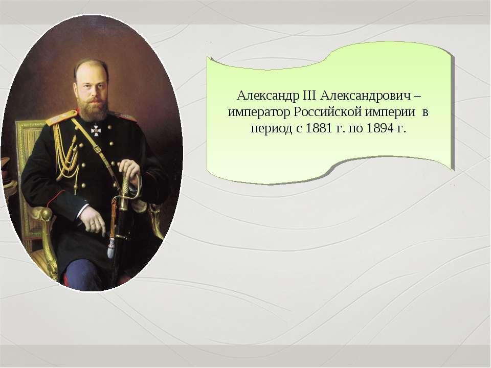 Александр III Александрович – император Российской империи в период с 1881 г....