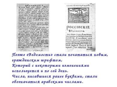 Позже «Ведомости» стали печататься новым, гражданским шрифтом, Который с неко...