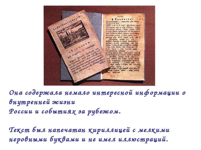 Она содержала немало интересной информации о внутренней жизни России и событи...