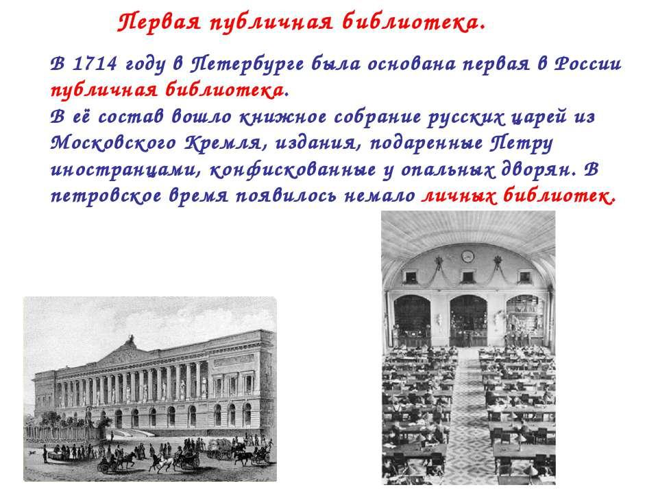 Первая публичная библиотека. В 1714 году в Петербурге была основана первая в ...