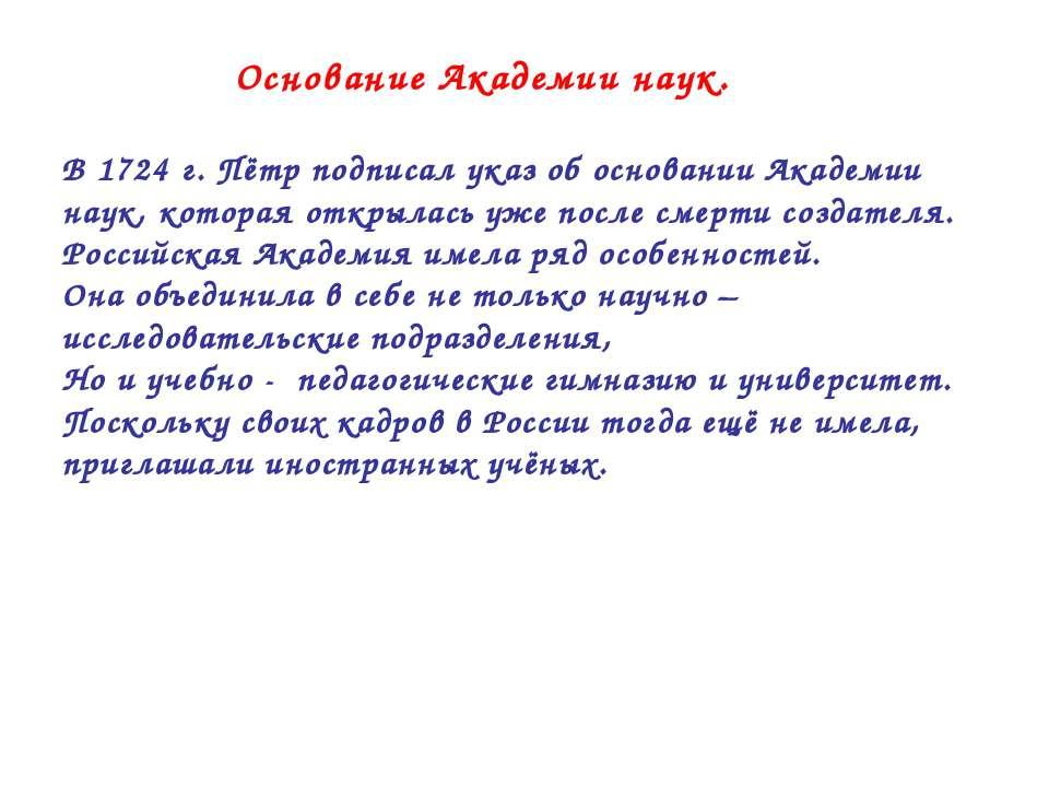 Основание Академии наук. В 1724 г. Пётр подписал указ об основании Академии н...
