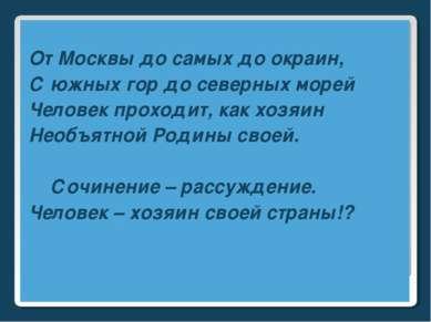 От Москвы до самых до окраин, С южных гор до северных морей Человек проходит,...