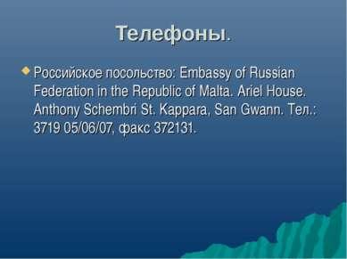 Телефоны. Российское посольство: Embassy of Russian Federation in the Republi...