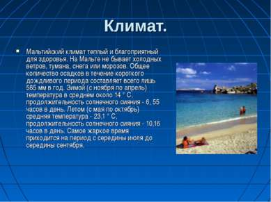 Климат. Мальтийский климат теплый и благоприятный для здоровья. На Мальте не ...