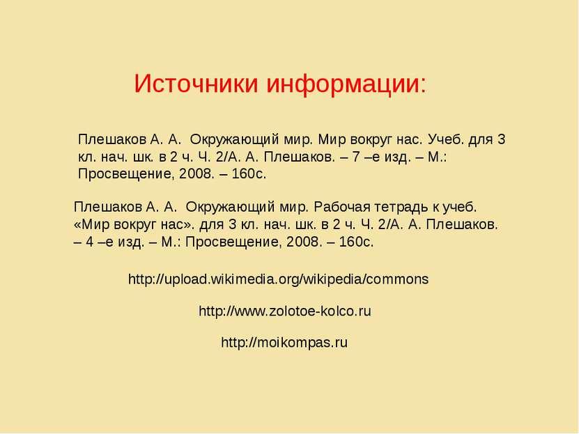 http://upload.wikimedia.org/wikipedia/commons http://www.zolotoe-kolco.ru htt...