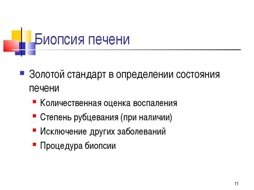 * Биопсия печени Золотой стандарт в определении состояния печени Количественн...