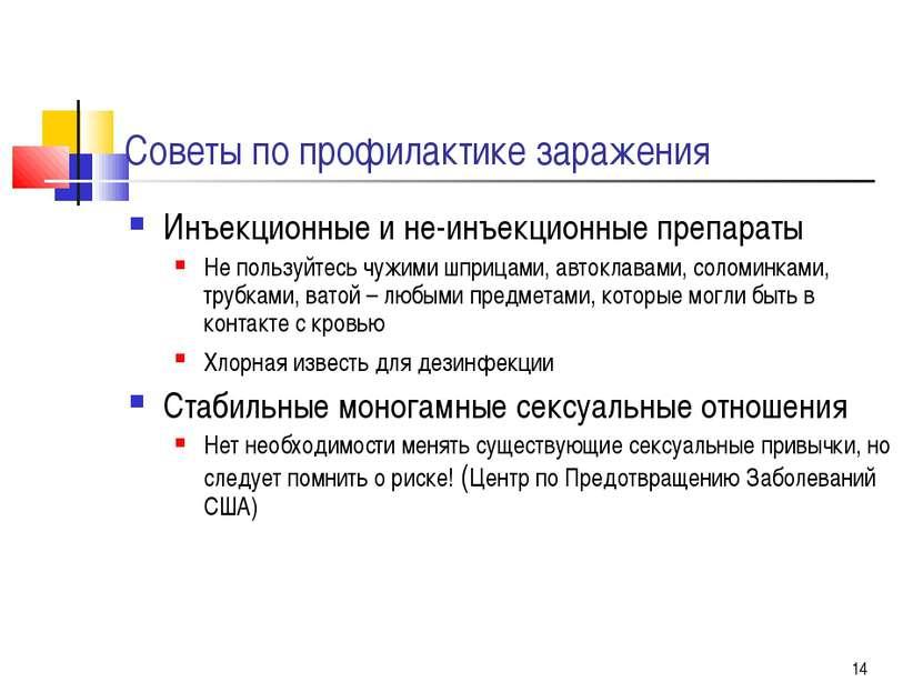 * Советы по профилактике заражения Инъекционные и не-инъекционные препараты Н...