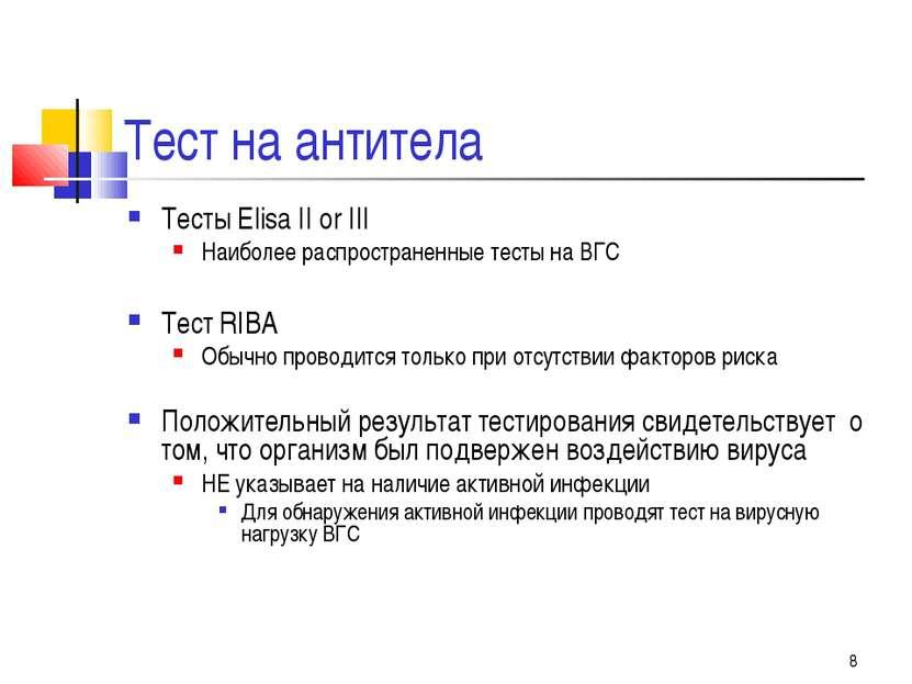 * Тест на антитела Тесты Elisa II or III Наиболее распространенные тесты на В...